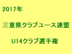 2017年 三重県クラブユース連盟 U14クラブ選手権 12/10の結果 準決勝、決勝1/13