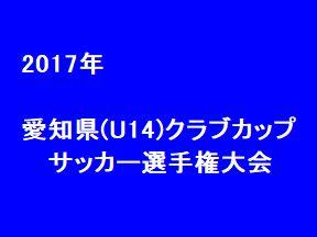 2017年 愛知県(U14)クラブカップサッカー選手権大会 ノックアウトステージ1回戦の結果