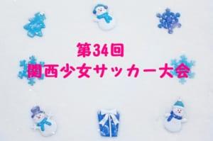 2017年度 第34回関西少女サッカー大会  12/2,3開催!