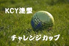 京都新聞販売連合会 2017 U-14 KCY連盟チャレンジカップ 結果速報!12/16.17