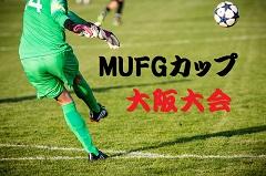 2017年度 第11回 卒業記念サッカー大会 MUFGカップ大阪大会 結果情報お待ちしています!