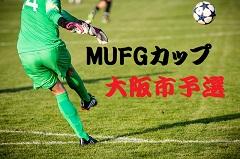 2017年度 第11回卒業記念サッカー大会 MUFGカップ 大阪市地区予選 代表4チーム決定!残枠は4!