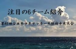 【注目の6チーム紹介】第41回全日本少年サッカー大阪府中央大会 11/18開幕!