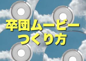 卒団記念DVD、これで失敗なし!感動的な卒団式を演出しよう!