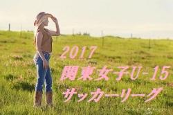 2017関東女子U-15サッカーリーグ 開催中 結果速報!12/16