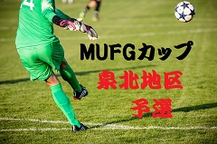 2017年度 第11回卒業記念サッカー大会 MUFGカップ 大阪大会 泉北地区予選 11/23結果!