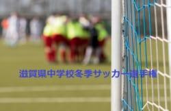 2017年度 滋賀県中学校冬季サッカー選手権 優勝は瀬田北中学校!