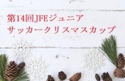 2017年度 第14回JFEジュニアサッカークリスマスカップ(愛知県) 12/16,17開催!