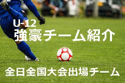 【U-12強豪チーム紹介】山形県 アバンツァーレ山形SC(2017年度全日本少年サッカー大会全国大会出場チーム)