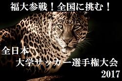 福大1回戦4-0勝利!2回戦は16日!2017年度 第66回全日本大学サッカー選手権大会