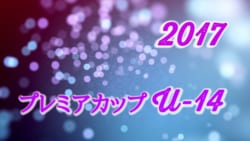 2017年度 愛媛県プレミアカップU-14サッカー選手権大会 1/28準決勝!