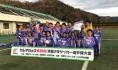 2017年度 セレマカップ第50回京都少年サッカー選手権U-12後期 優勝は紫光!