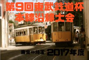 2017年度第9回東武鉄道杯 本線沿線 東京・埼玉大会 優勝は高砂イレブン!中央大会進出チームも決定!