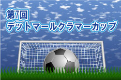 優勝写真掲載! 2018年 第7回デットマールクラマーカップ (U-13) 優勝はVITESSE福岡!!