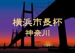 2017年度 第43回横浜少年サッカー大会(横浜市長杯) 1/20,21結果速報! 続報お待ちしています!