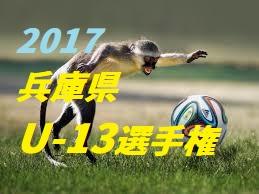 2017年度 第20回兵庫県中学生(U-13)サッカー選手権大会 神戸市予選 1/21結果速報!ベスト4決定!準決勝・決勝は1/27!