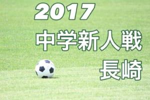 2017年度 第24回九州ジュニア(U11)鹿児島市予選 予選リーグ結果 次回1/7!情報お待ちしています