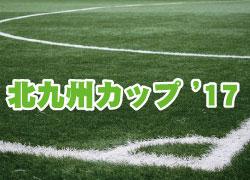 2017北九州カップ'17 北九州近県少年サッカー大会 12/23開幕!予選L組合せ掲載!
