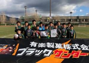 2017年度 第5回ブラックサンダーCUP兼第54回東三河少年サッカー大会 優勝はFCサザンフォックス!