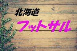2017 第28回全日本少年フットサル大会 北海道予選 道東ブロック大会 網走地区予選大会 1/20,21開催!