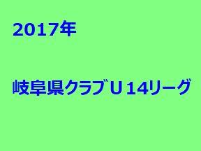 2017年 岐阜県クラブU14リーグ 12/9-10の結果