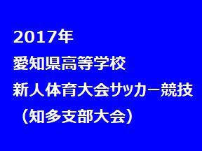 2017年 愛知県高等学校新人体育大会 サッカー競技 知多支部予選会 1回戦1/8