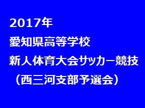 2017年 愛知県高等学校新人体育大会 サッカー競技 西三河支部予選会 1/20の結果 県大会出場校決定