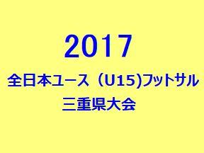 2017年 第23回三重県ユース(U-15)フットサル大会 優勝は津ラピドFC