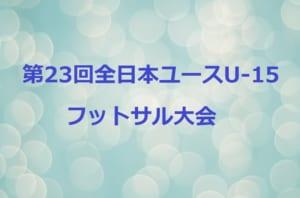 2017年度 第23回全日本ユース(U-15)フットサル大会 1/6~1/8 愛知県開催!組み合わせ決定!