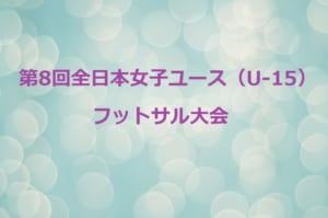 2017年度 第8回全日本女子ユース(U-15)フットサル大会 1/7,8愛知県開催!組み合わせ決定!