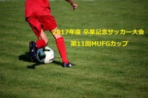 2017 第11回MUFGカップ 兼 第17回愛知県U-12サッカーチャンピオンズ 決勝トーナメントは3/4!