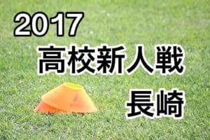 2017年度 第52回長崎県高校サッカー新人大会 1/20・21結果速報!!情報提供お待ちしています!!