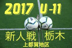 2017年度 第35回栃木県少年サッカー新人大会 上都賀地区予選大会 U-11 組み合わせ発表!12/16~開催!