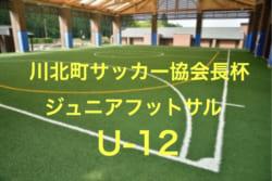 2017年度 川北町サッカー協会設立20周年記念 第9回川北町サッカー協会長杯 ジュニアフットサル大会 U-12 優勝はエスペリオFC!