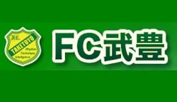 2017年度 福岡県高等学校サッカー新人大会 筑豊ブロック予選 優勝は飯塚!