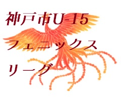 2018年度 ハトマークフェアプレーカップ 第37回東京都4年生サッカー大会 第15ブロック【優勝は多摩川FCJr!】