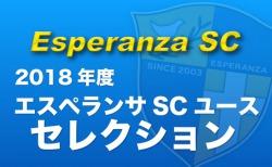 2018年度 エスペランサSC(神奈川県)ユース 体験練習会1/17,2/7、セレクション2/25開催!