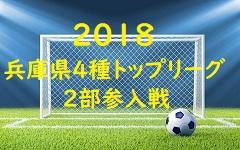 2017年度 兵庫県4種 2018トップリーグ2部参入戦 1/20結果速報!決勝トーナメント1/21!