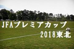 第21回JFAプレミアカップ2018東北大会組合せ掲載!3/3,4開催!