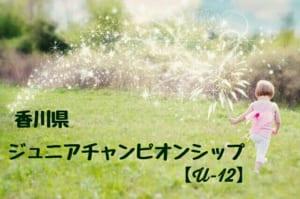 2018年度 ジュニアユース募集情報【福岡U-13】★セレクション・体験練習会情報まとめ★