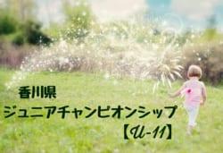 2017年度第8回香川県ジュニアチャンピオンシップ【U-11】兼JA全農杯チビリンピック8人制サッカー大会予選2/10.11開催!