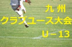 2017年度第12回九州クラブユース(U-13)サッカー大会(宮崎県開催)3/3.4!要項掲載