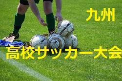2017年度第39回九州高等学校(U-17)サッカー大会 優勝は大津高校!結果表写真掲載!
