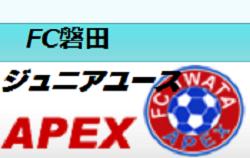 【日程追加】2018年度 FC磐田ジュニアユースAPEX(静岡県)体験練習会・説明会 3/21開催!