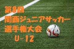 2017年度 第8回関西ジュニアサッカー選手権大会 U-12 優勝はディアブロッサ高田!