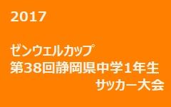 2017年度 ゼンウェルカップ第38回静岡県中学1年生サッカー大会 組合せ決定 1回戦2/3