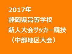 2017年 静岡県高等学校新人大会サッカー競技 中部地区大会 1/20-21の結果 次節1/27 試合結果など情報提供をお願い致します。