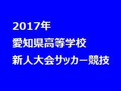 2017年 愛知県高等学校新人体育大会 サッカー競技 組合せ決定 1回戦1/27