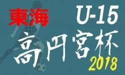 2018年 高円宮杯JFAU-15リーグ 東海 5/20の結果 次節5/26-27