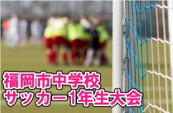 2017年度第19回福岡市中学校サッカー1年生大会U-13 1/21結果速報!